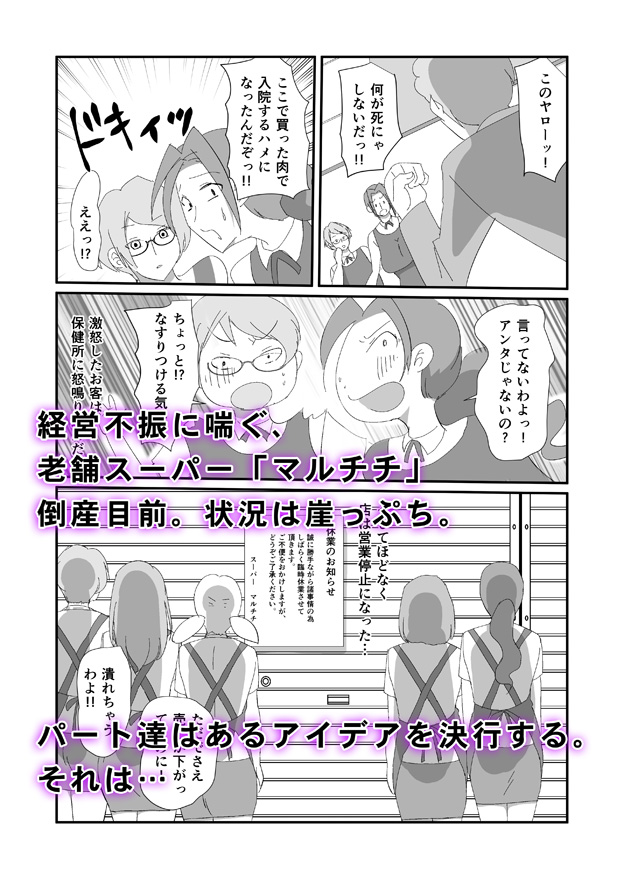 全裸スーパー本日開店!! サンプル画像1